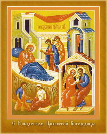 С Рождеством Пресвятой Богородицы: virginnativity.paskha.ru/postcards/?postcards_id=3